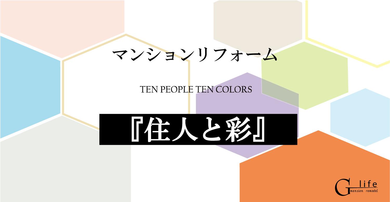 マンションリフォーム 住人と彩(じゅうにんといろ)ten peoples ten colors